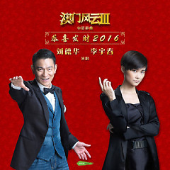 恭喜发财 2016 / Cung Hỷ Phát Tài 2016 (Thần Bài 3 OST) - Lưu Đức Hoa ft. Lý Vũ Xuân