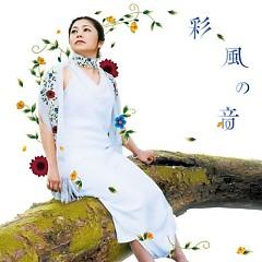 Ayakaji no Ne - Natsukawa Rimi