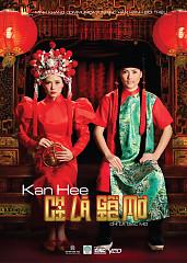 Album  - Kan Hee Ngọc Hiền