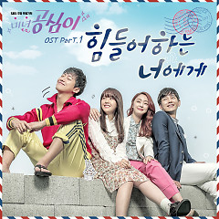 Album Beautiful Gong Shim OST Part.1 - Woo Yerin