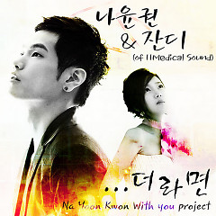 With Your Project - Na Yoon Kwon
