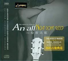 An All Night Don't Sleep Vol.1 - Chen Xiao Ping