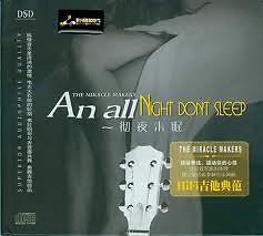 An All Night Don't Sleep Vol.1 - Chen Xiao Ping