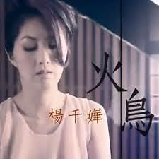 火鸟 / Chim Lửa - Dương Thiên Hoa