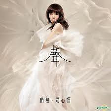 Album 仍然 / Vẫn - Quân Tâm Nghiên