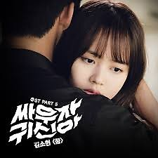 Let's Fight Ghost OST Part.5 - Kim So Hyun