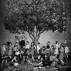Koko ga Rhodes da, Koko de Tobe! (Theater Edition) - AKB48
