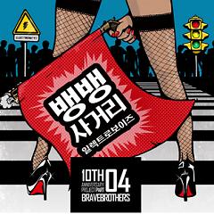 Album Bang Bang Intersection - Electroboyz