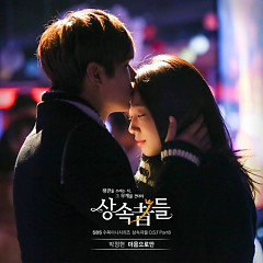 The Heirs OST Part.8 - Lena Park ft. Cold Cherry