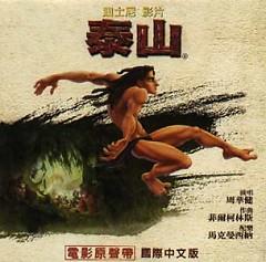 迪士尼泰山电影原声带 / Tarzan OST (Mandarin Version) - Châu Hoa Kiện