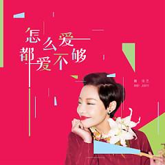 Album 怎么爱都爱不够 / Tình Yêu Cớ Sao Luôn Yêu Không Đủ - Ngụy Giai Nghệ