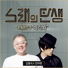 The Birth Of A Song Part.1 - Na Yoon Kwon,Linus' Blanket,Son Seung Yeon,Yoo Seung Eun
