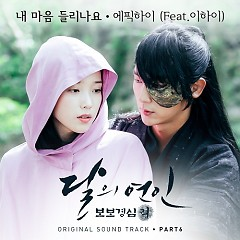 Album Moon Lovers: Scarlet Heart Ryo OST Part.6 - Epik High, Lee Hi