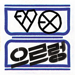 The 1st Album 'Xoxo (Kiss Ver.)' (Repackage) - EXO