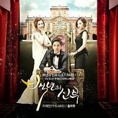 Bride Of The Century OST Part 1 - FT Island