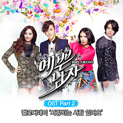Pretty Man OST Part.2 - Melody Day ft. Lunafly