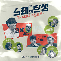 Melody To Masterpiece Track 4 - Various Artists