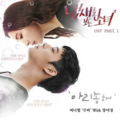 Girl Who Sees Smell OST Part.1 - JuB (Sunny Hill) ft. History
