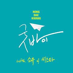 Good Bye - Hong Dae Kwang