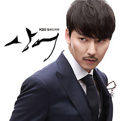Shark OST Part.3 - Na Yoon Kwon