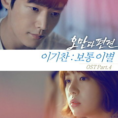 Pride And Prejudice OST Part.4 - Lee Ki Chan