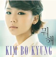 What Are You Doing? - Kim Bo Kyung