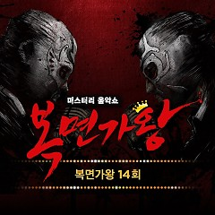 King Of Mask Singer Round 14 - Various Artists