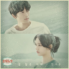 Album Entertainer OST Part.3 - Han Seo Yoon