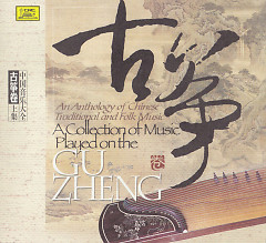 A Collection Of Music Played On The Guzheng CD5 - Various Artists