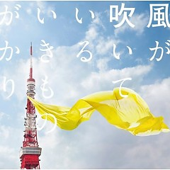 風が吹いている (Kazega Fuite Iru) - IKIMONOGAKARI