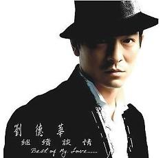 Album 继续谈 / Continued Love Conversation (CD1) - Lưu Đức Hoa