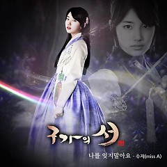 Gu Family Book OST Part.5 - Suzy