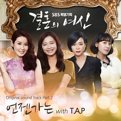 Goddess Of Marriage OST Part.2 - Tap