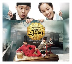 Rooftop Prince OST Vol.1 - Various Artists