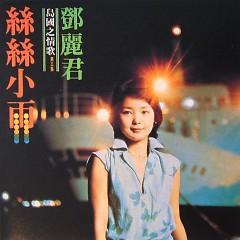 Album 絲絲小雨/ Mưa Nhỏ Li Ti (CD2) - Đặng Lệ Quân