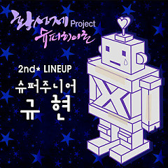 Love Dust (Hwang Sung Jae Project Super Hero 2nd Line Up) - KYUHYUN