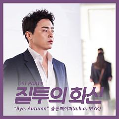 Album Jealousy Incarnate OST Part.5 - Saltnpaper