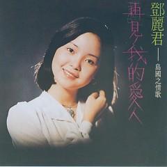 Album 再见我的爱人/ Tạm Biệt Người Yêu Của Tôi (CD1) - Đặng Lệ Quân