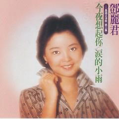 今夜想起你+泪的小雨/ Đêm Nay Nhớ Tới Anh + Cơn Mưa Nhỏ Của Nước Mắt (CD2) - Đặng Lệ Quân