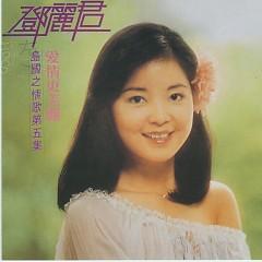 Album 爱情更美丽/ Tình Yêu Càng Xinh Đẹp (CD1) - Đặng Lệ Quân