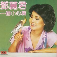 Album 一个小心愿/ Một Tâm Nguyện Nhỏ (CD2) - Đặng Lệ Quân
