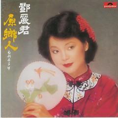 Album 原乡人/ Người Bản Xứ - Đặng Lệ Quân