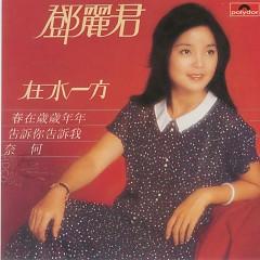 Album 在水一方/ Nước Ở Một Phía (CD2) - Đặng Lệ Quân