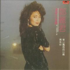 Album 漫步人生路/ Bước Chậm Trên Đường Đời (CD1) - Đặng Lệ Quân