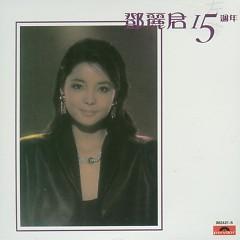 Album 15周年/ Tròn 15 Năm (CD1) - Đặng Lệ Quân
