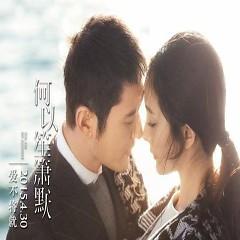 何以笙箫默 电影 / Bên Nhau Trọn Đời (Movie OST) - Various Artists