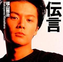 伝言 (Dengon) - Masaharu Fukuyama