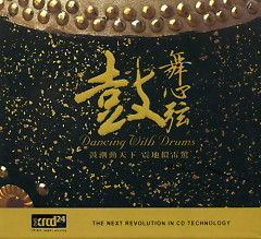 Dancing With Drums - Various Artists