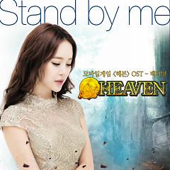 Stand By Me (Heaven OST) - Baek Ji Young
