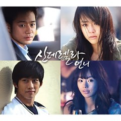 Cinderella's Sister OST CD1 - Various Artists ft. Ye Sung ft. Luna ft. Krystal ft. Lee Yoon Jong ft. Pink Toniq ft. JM